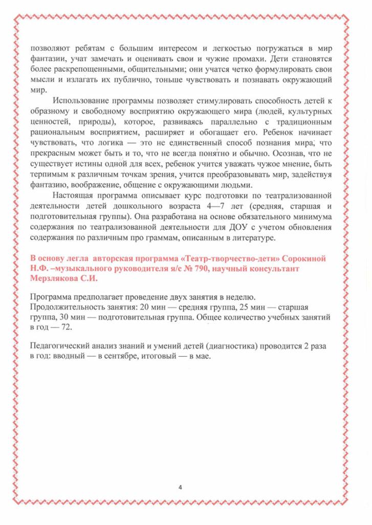 programma_buratino_2018-05