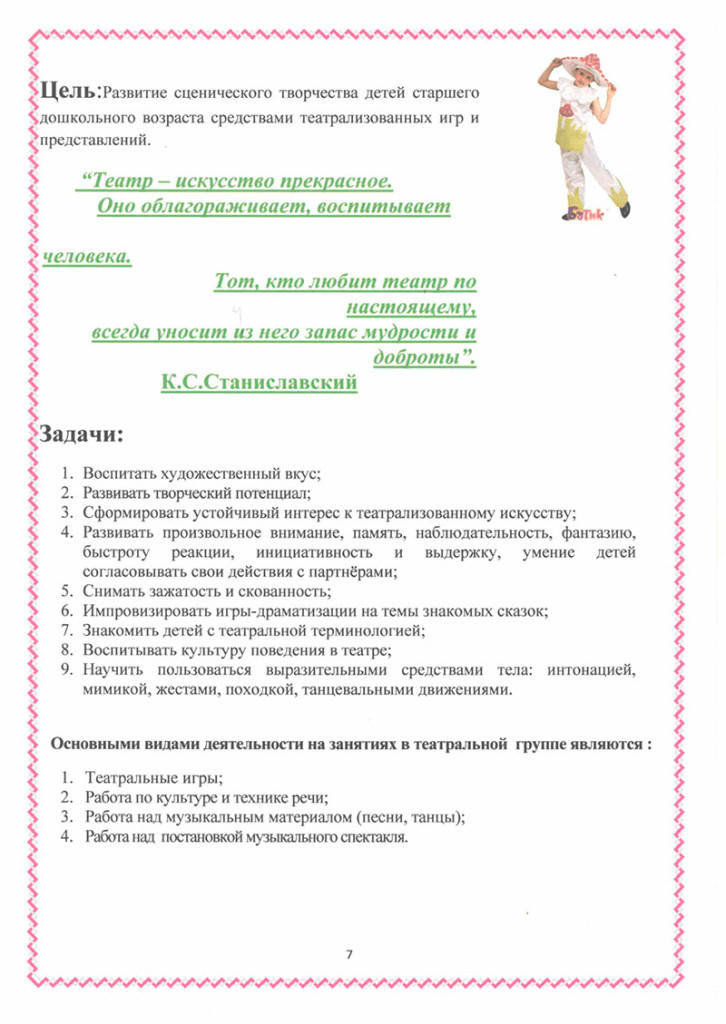 programma_buratino_2018-06