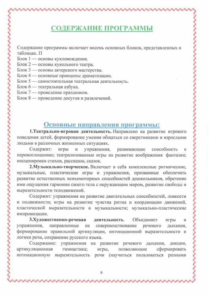 programma_buratino_2018-08