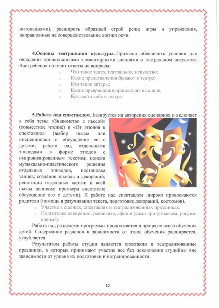 programma_buratino_2018-09