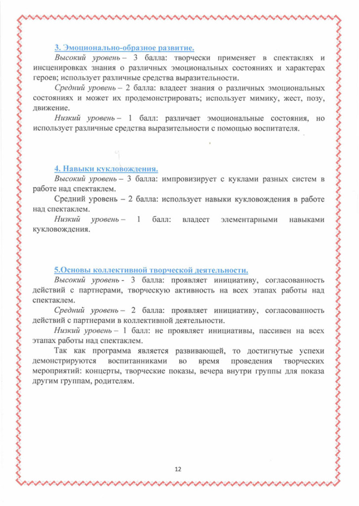 programma_buratino_2018-11