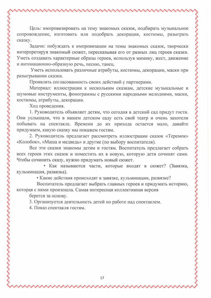 programma_buratino_2018-16