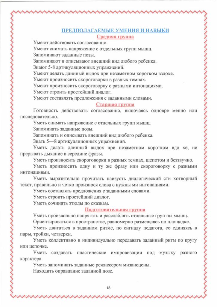 programma_buratino_2018-17