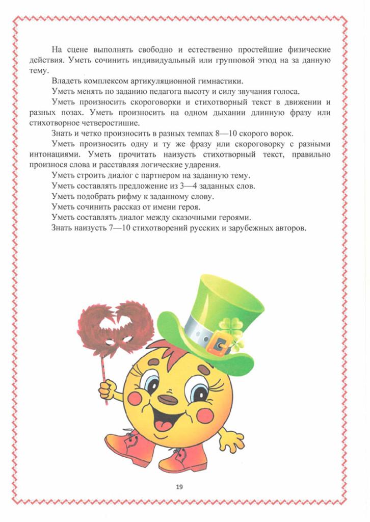 programma_buratino_2018-18