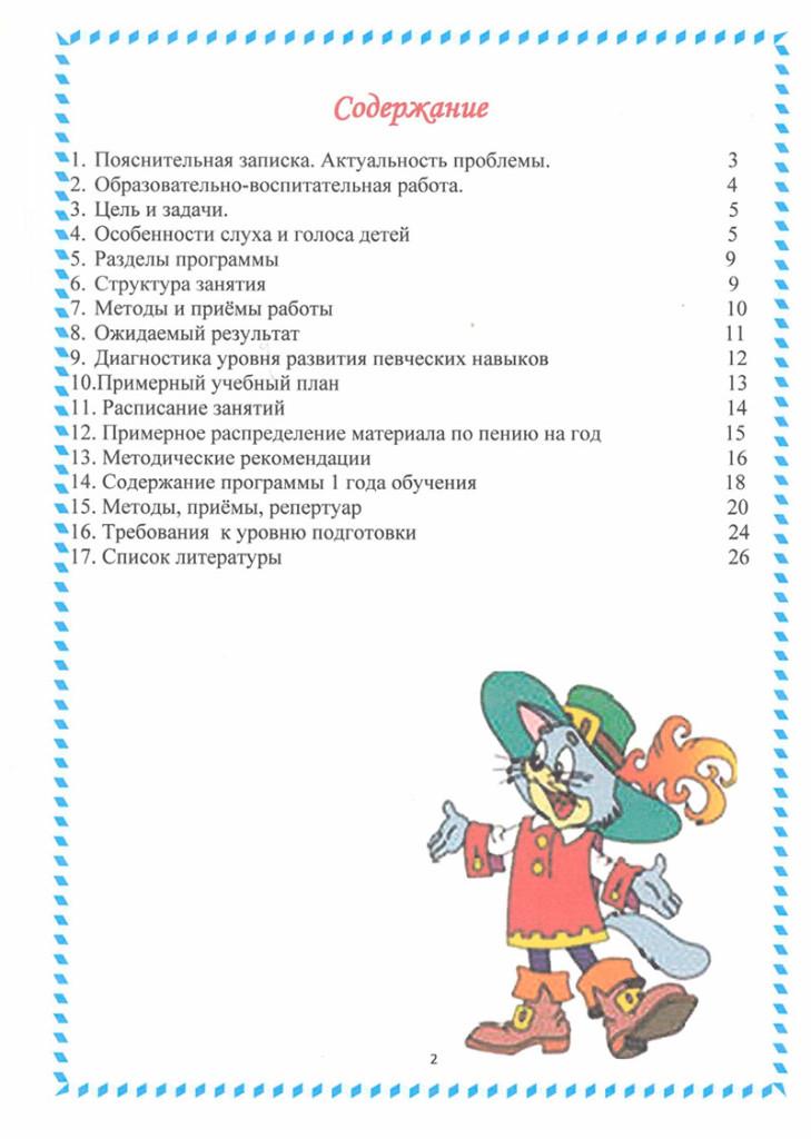 programma_samocveti_2018-03
