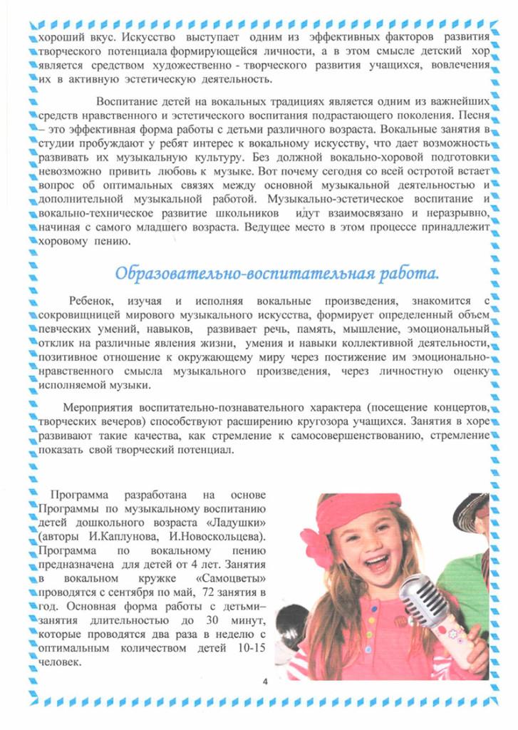 programma_samocveti_2018-05