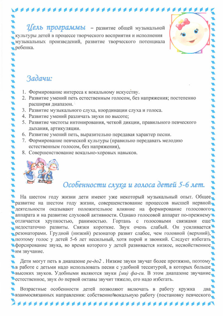 programma_samocveti_2018-06