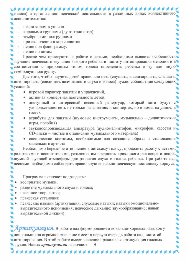 programma_samocveti_2018-07