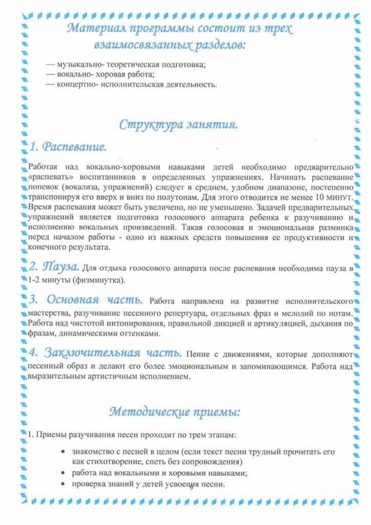 programma_samocveti_2018-10
