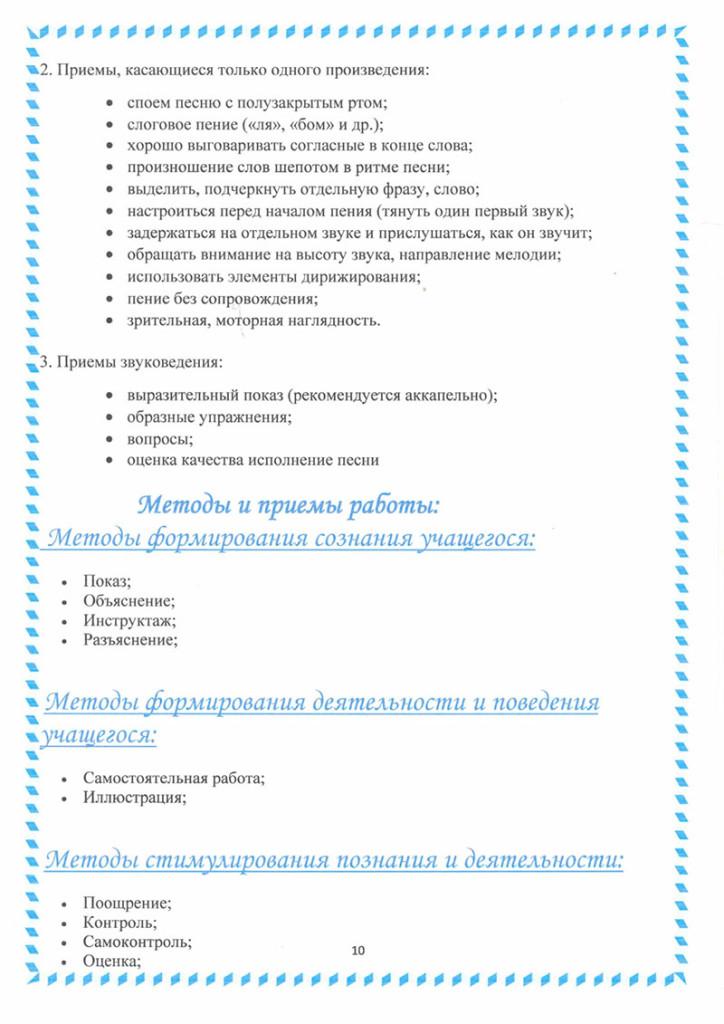 programma_samocveti_2018-11