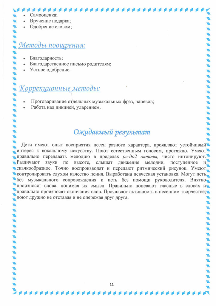 programma_samocveti_2018-12
