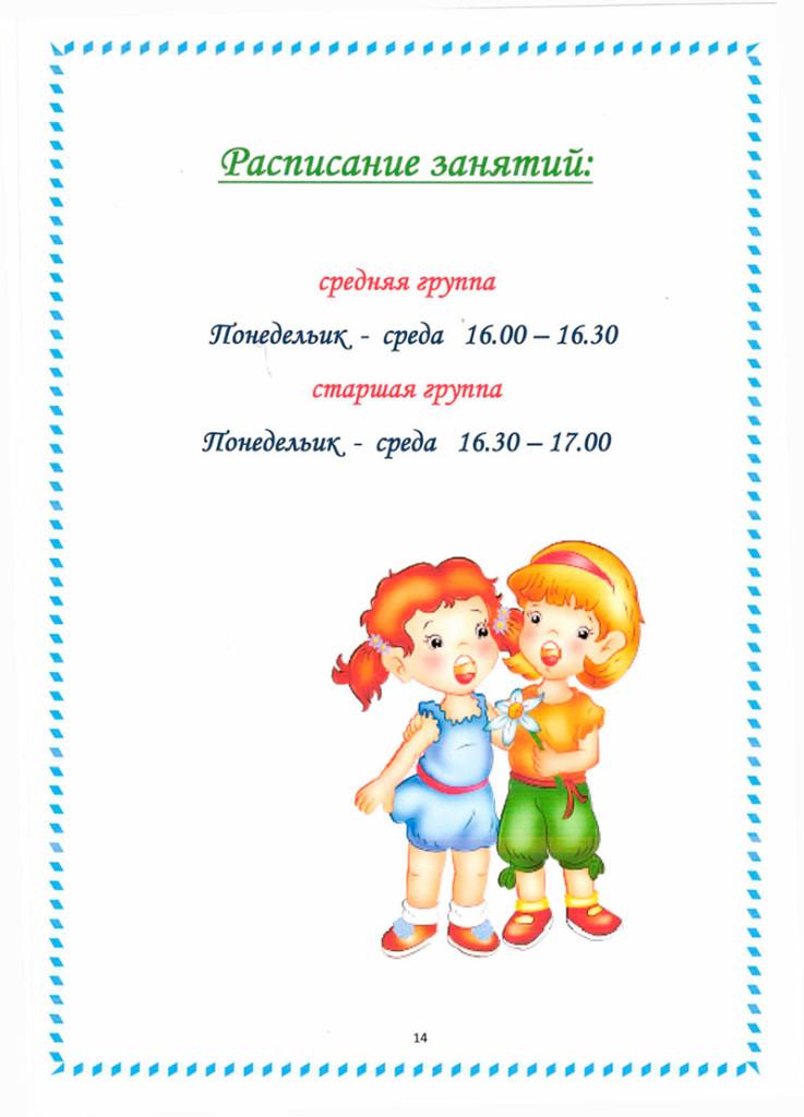 programma_samocveti_2018-15