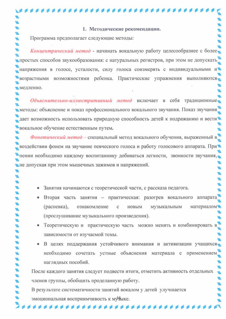 programma_samocveti_2018-18