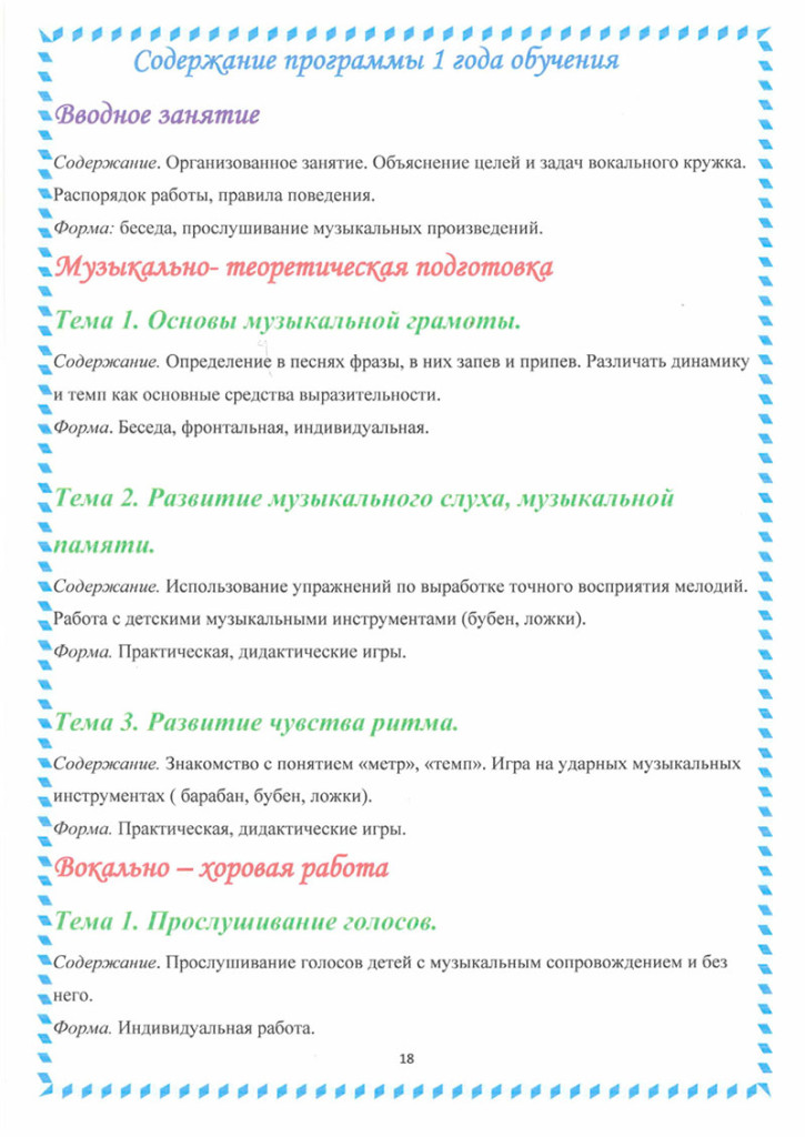 programma_samocveti_2018-20