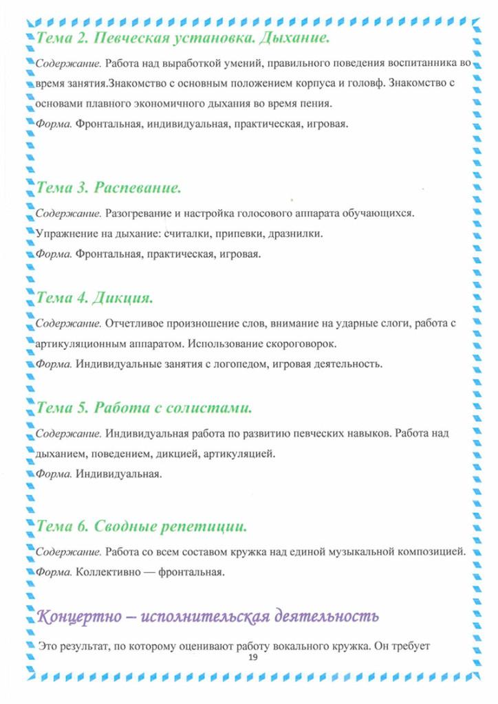 programma_samocveti_2018-21