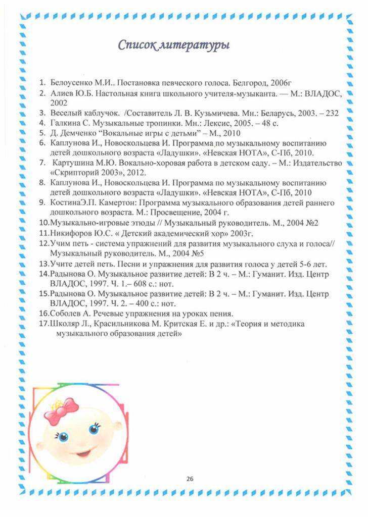 programma_samocveti_2018-28