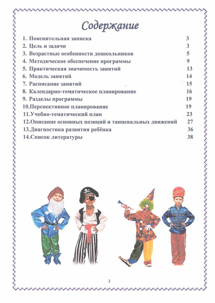 programma_veselaya_ritmika_2018-02