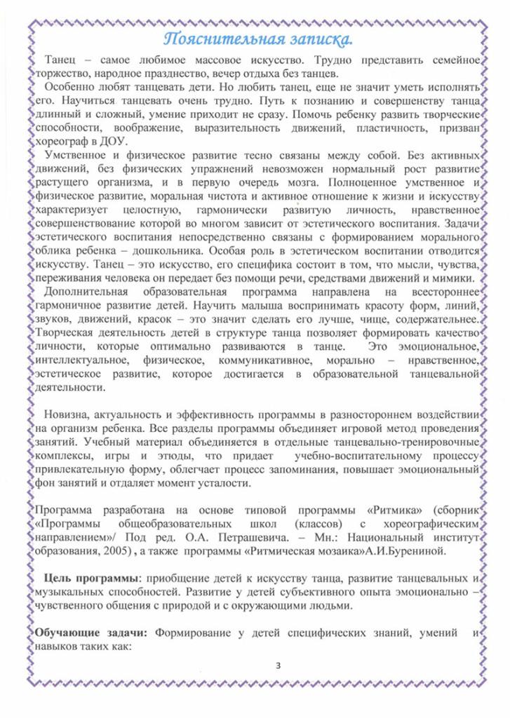 programma_veselaya_ritmika_2018-03