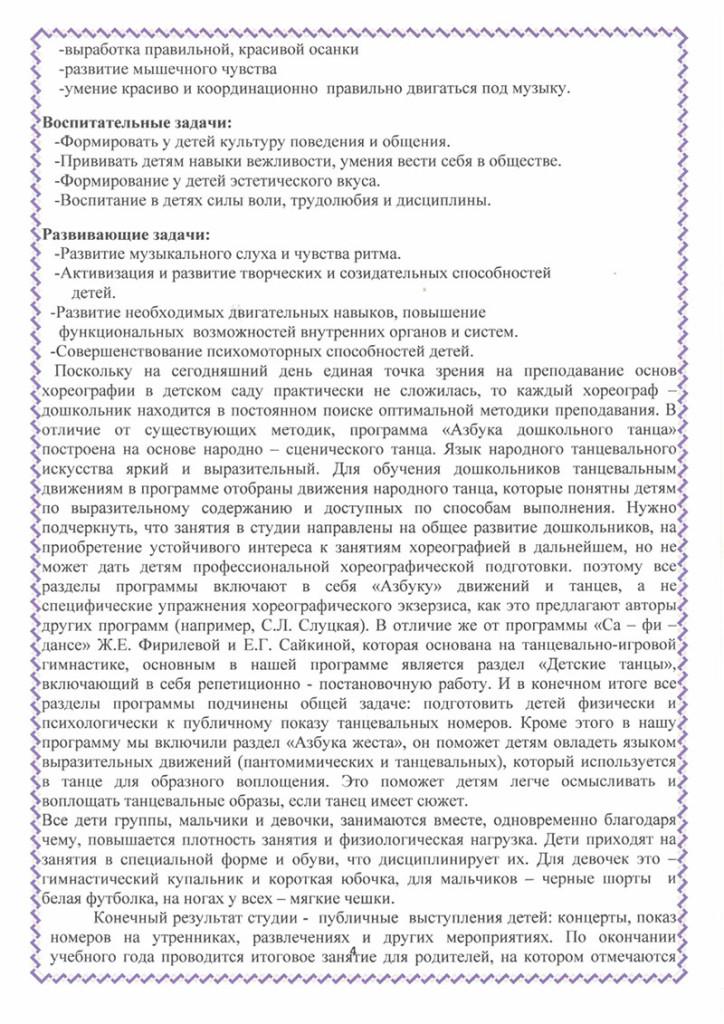 programma_veselaya_ritmika_2018-04