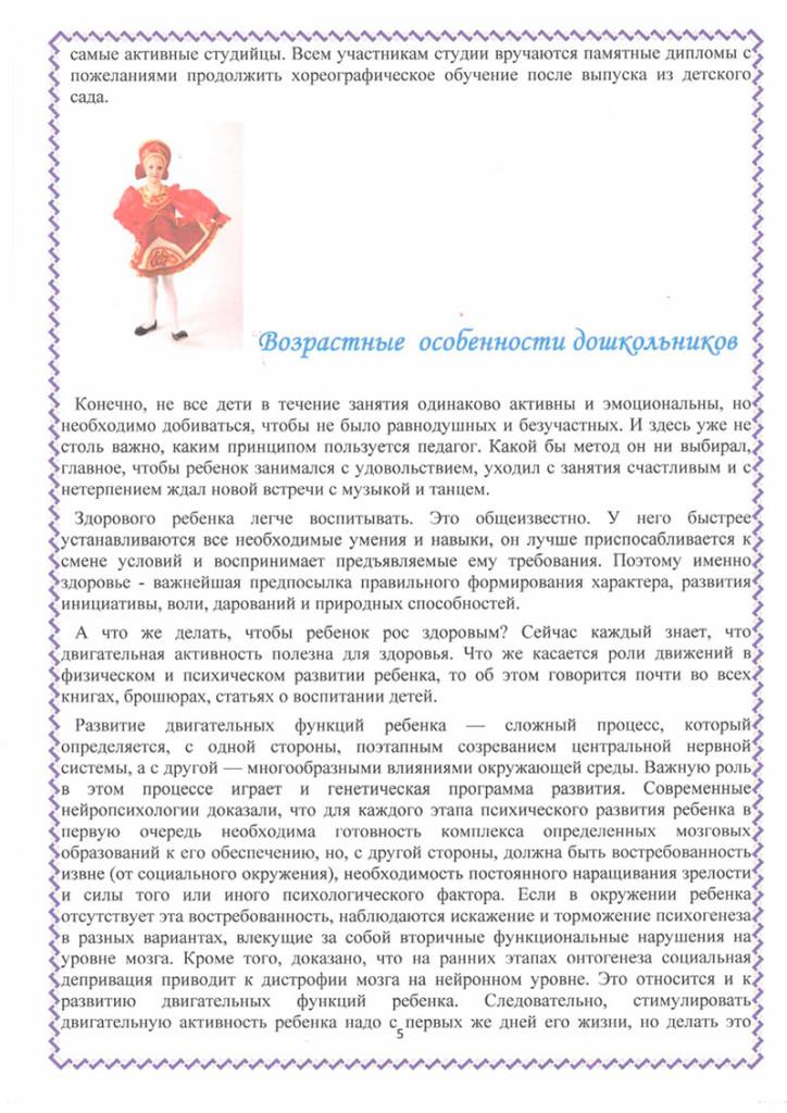 programma_veselaya_ritmika_2018-05