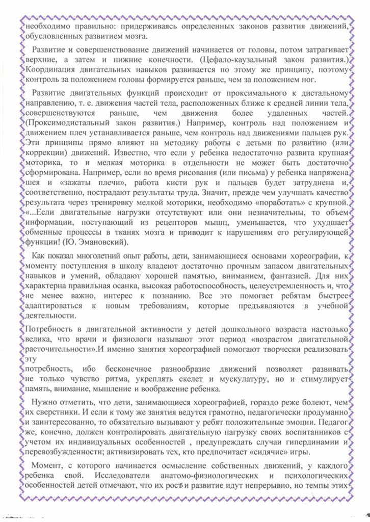 programma_veselaya_ritmika_2018-06