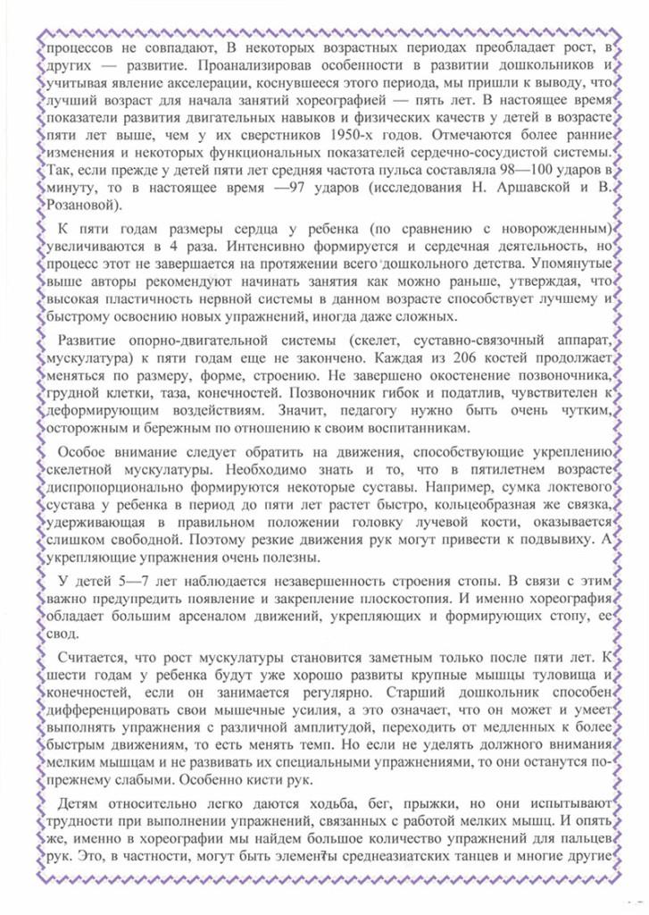 programma_veselaya_ritmika_2018-07