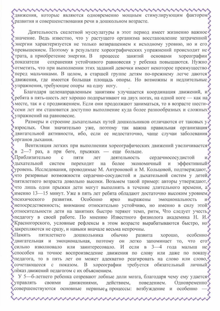programma_veselaya_ritmika_2018-08