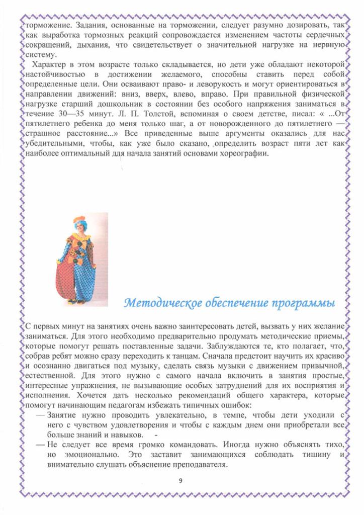 programma_veselaya_ritmika_2018-09