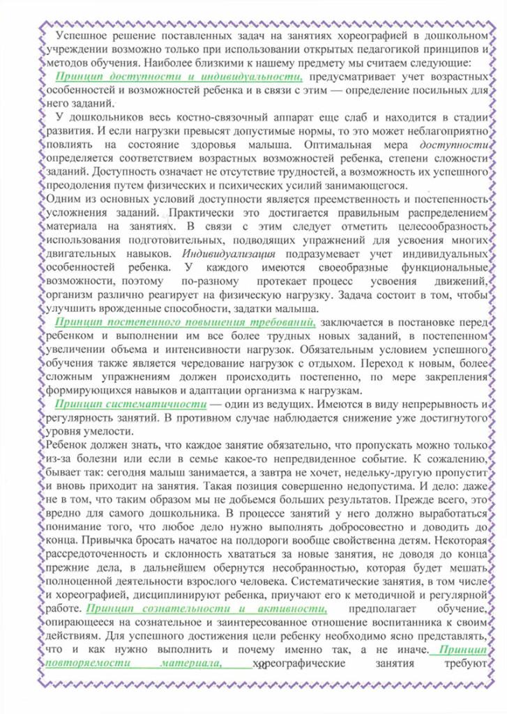 programma_veselaya_ritmika_2018-10