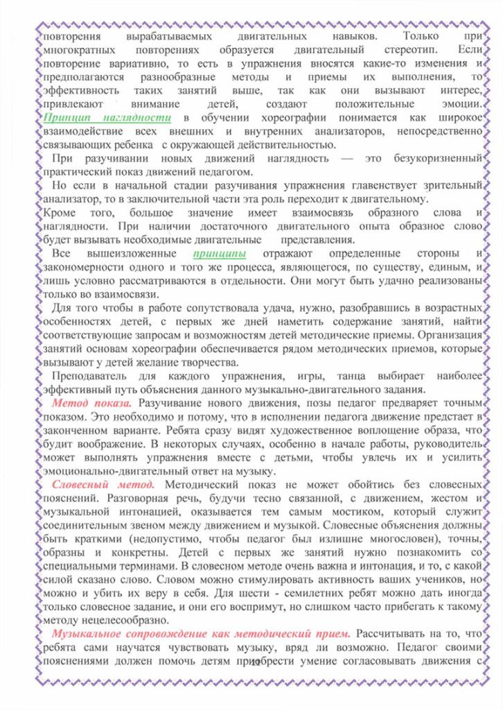 programma_veselaya_ritmika_2018-11