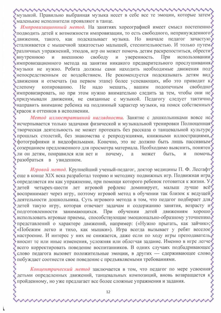 programma_veselaya_ritmika_2018-12