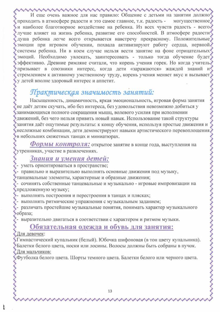 programma_veselaya_ritmika_2018-13