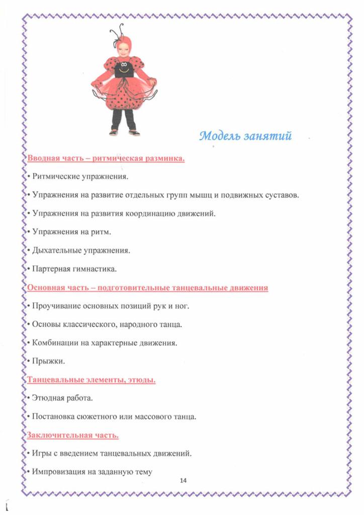 programma_veselaya_ritmika_2018-14