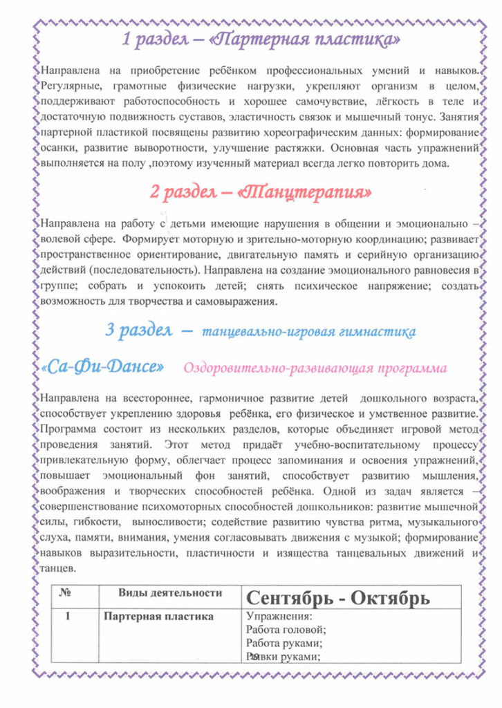 programma_veselaya_ritmika_2018-19