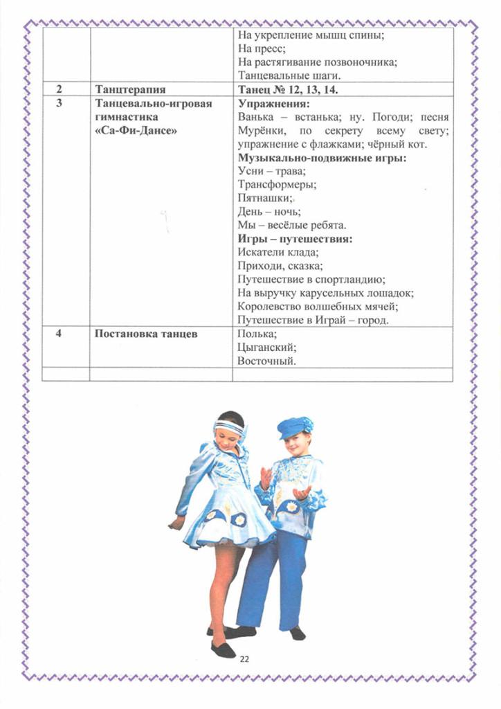 programma_veselaya_ritmika_2018-22