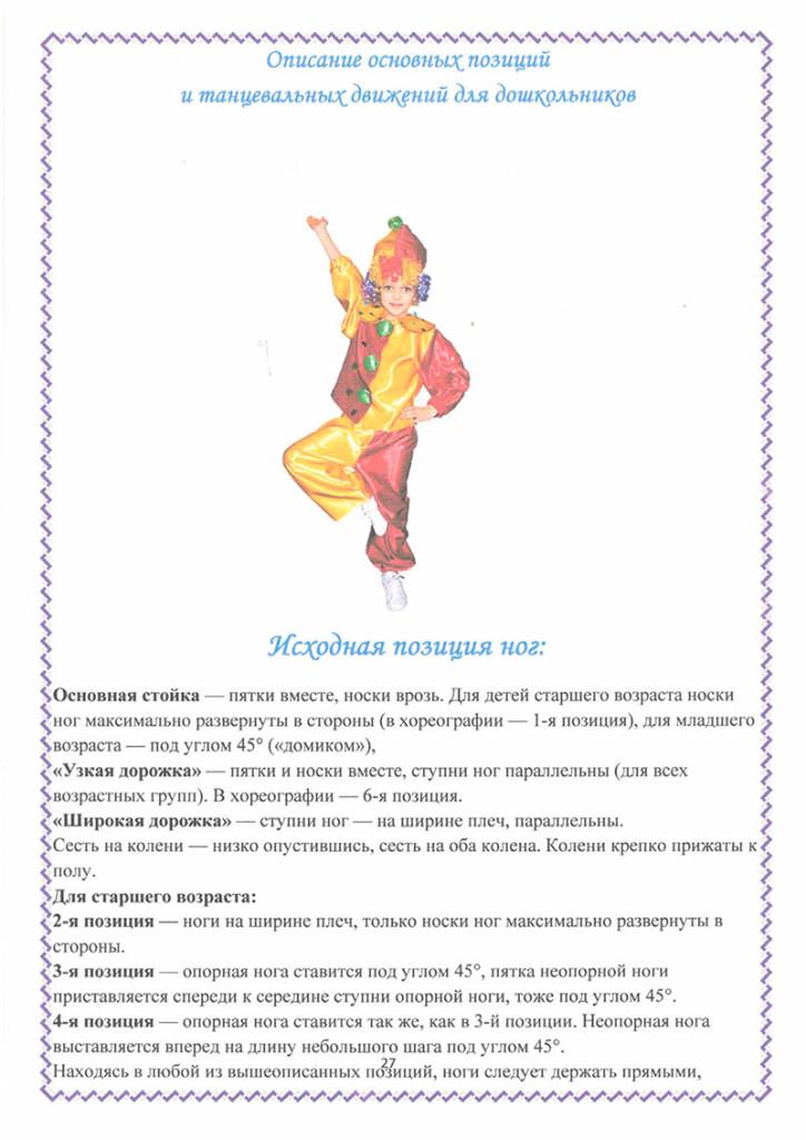 programma_veselaya_ritmika_2018-27