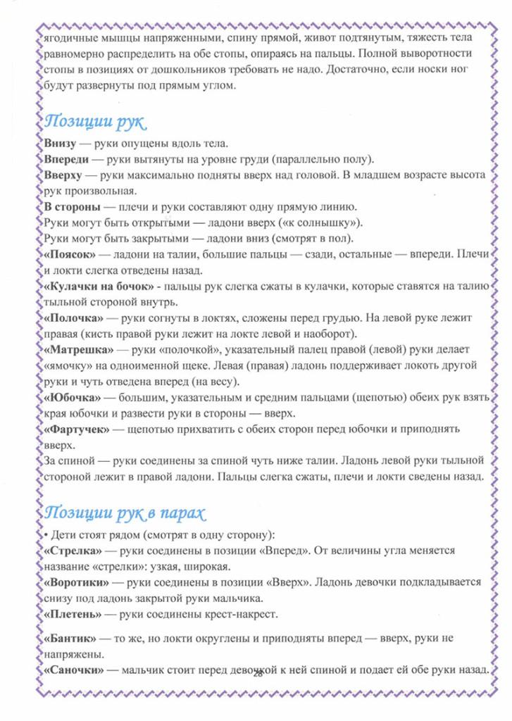 programma_veselaya_ritmika_2018-28