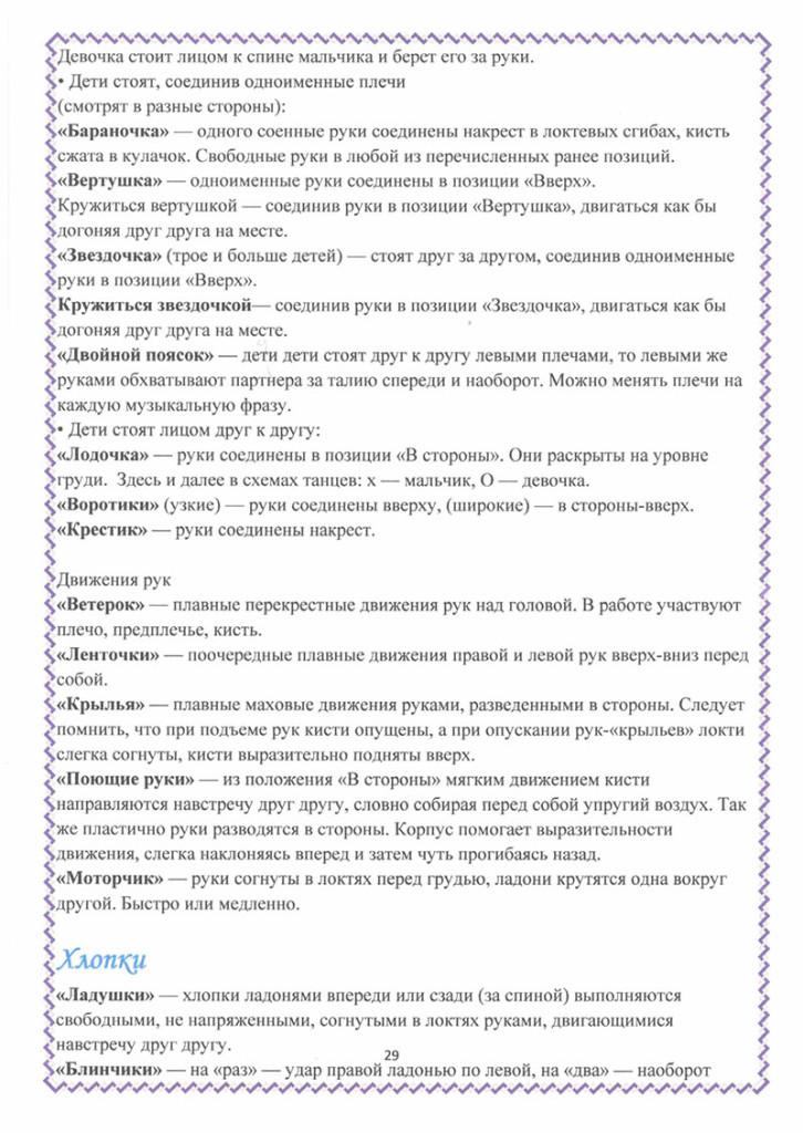 programma_veselaya_ritmika_2018-29