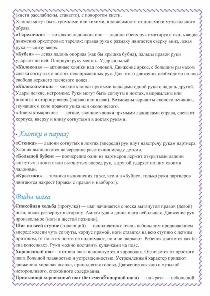 programma_veselaya_ritmika_2018-31