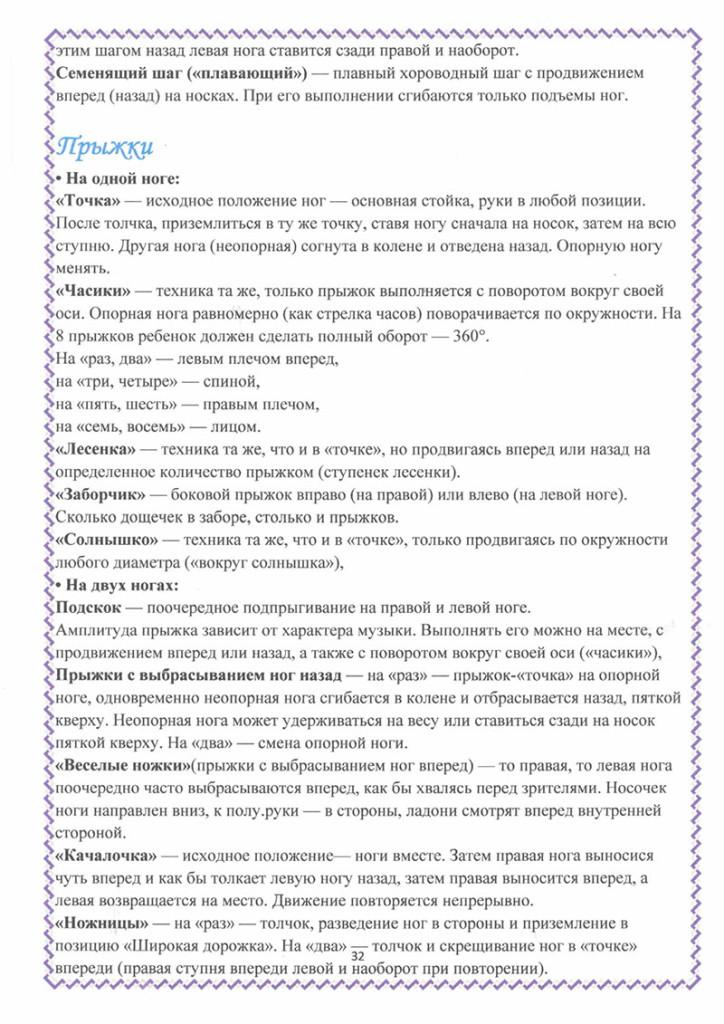 programma_veselaya_ritmika_2018-32