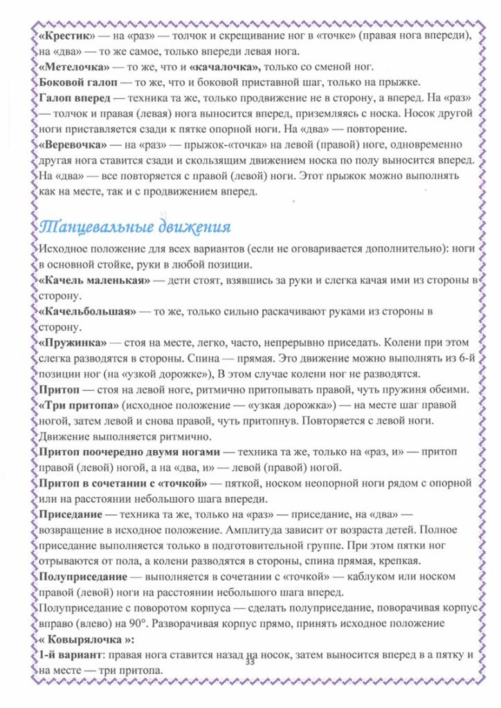 programma_veselaya_ritmika_2018-33