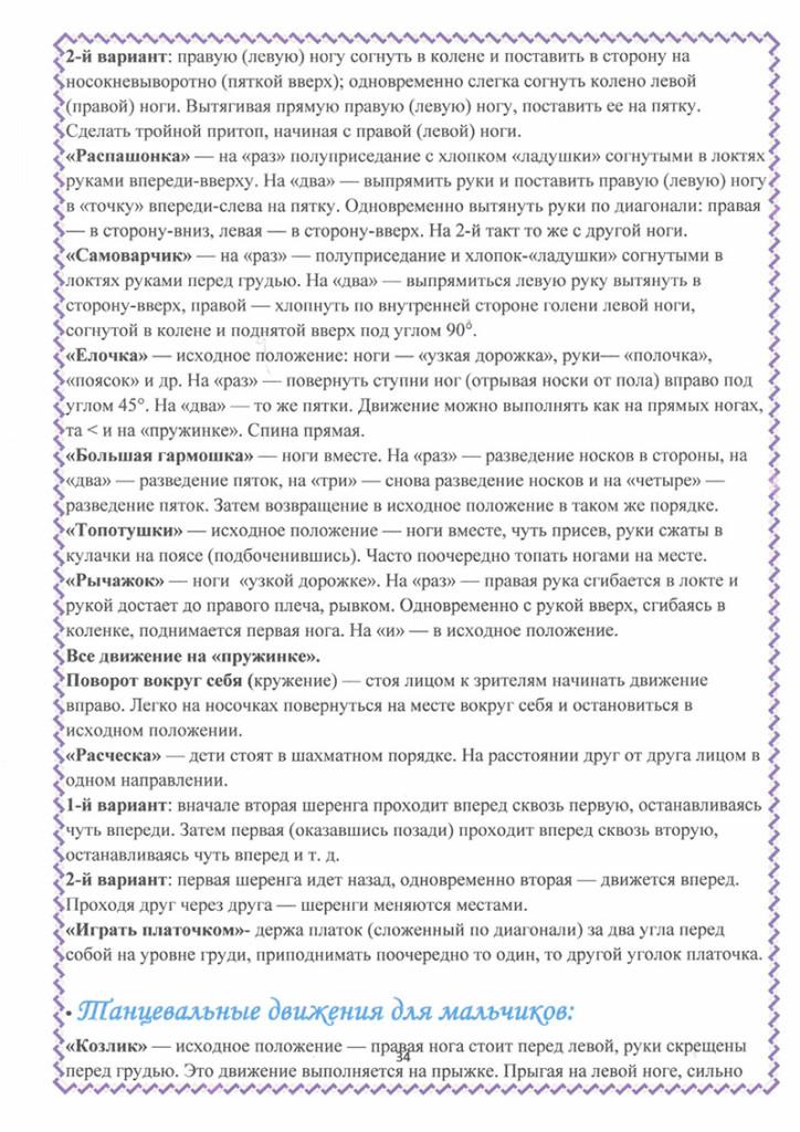 programma_veselaya_ritmika_2018-34