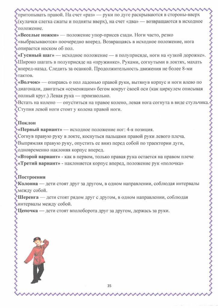 programma_veselaya_ritmika_2018-35