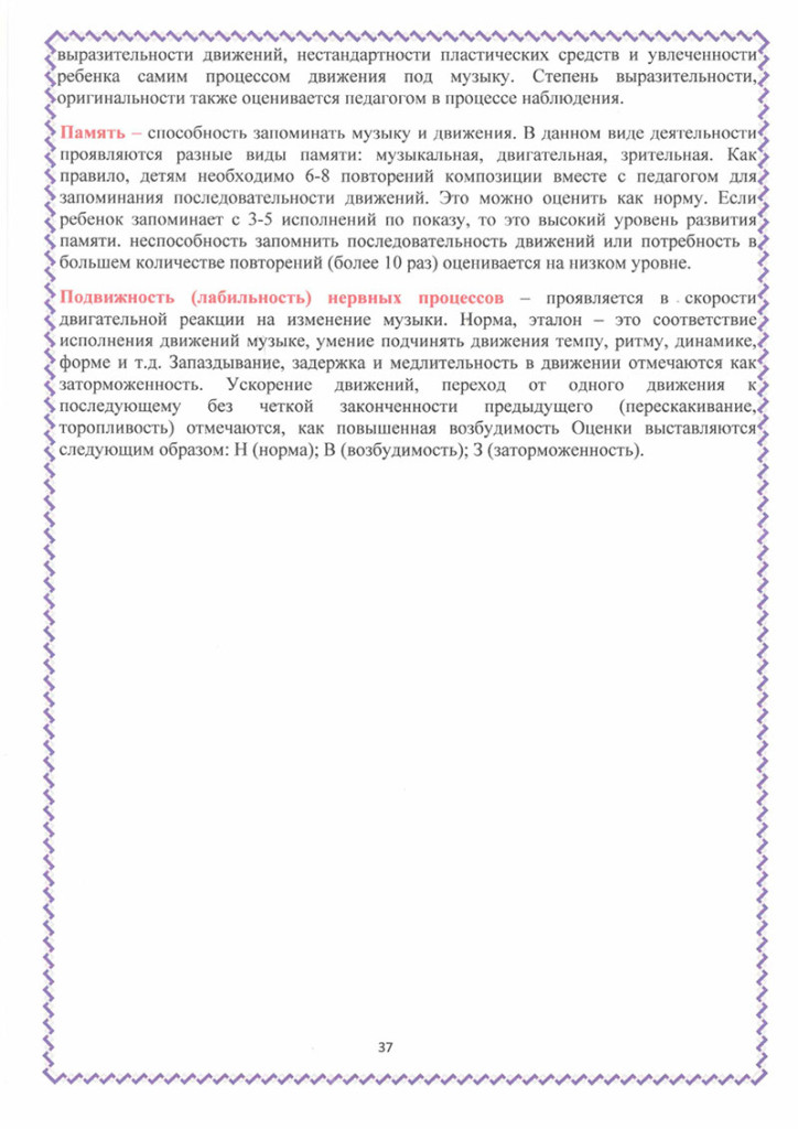programma_veselaya_ritmika_2018-37