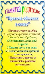 2gr_pamyatka_roditelyam