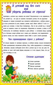 2gr_v_detskii_sad_bez_slez