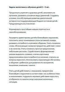 2gr_zadachi_vospitaniya_detei_1