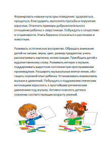 2gr_zadachi_vospitaniya_detei_2