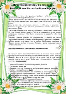 3gr_panyatka_rod