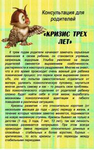 4gr_konsult_dlya_rod